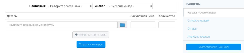 Импорт склада из Excel auto CRM auto.a25.ru